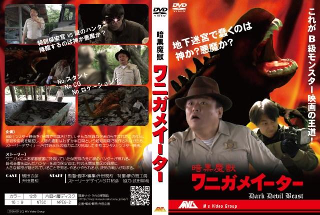 DVDジャケット2_ワニガメハンター
