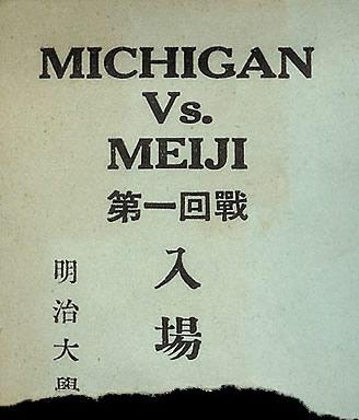 Michigan vs Japan baseball 1932