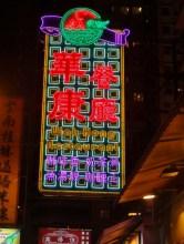Wah Hong in Wan Chai