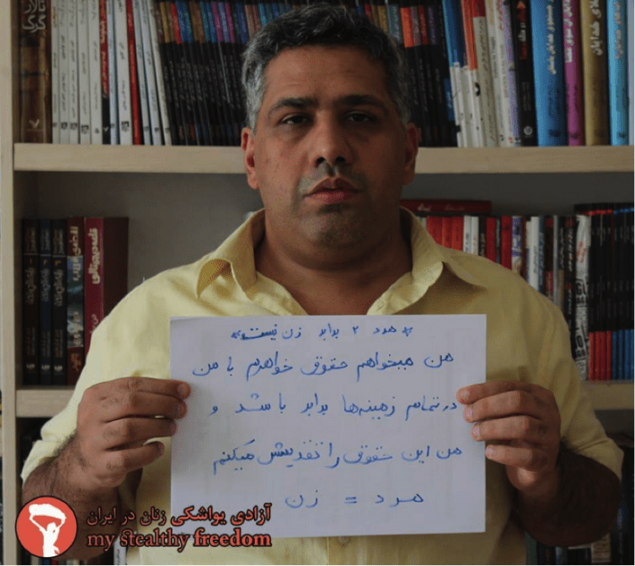 """""""it's not only the rights of wives that has been transferred to the Iranian husbands by law. inheritance laws are the same way. these days that many injustices are done against women, and we even see that sometimes these injustices are done by the father and the child and the husband too, each of us should start the change from ourselves. I support women by offering equal rights for my sister. she has the same rights as me and should never be considered as half of a man in inheritance or any other issue. if the natural rights of women have been captured by law, it doesn't mean that they belong to us. it's their rights and we should give it back by saying no to discriminatory laws"""""""