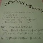 【ママ講師コラボ】はじめてのペン字レッスン体験会