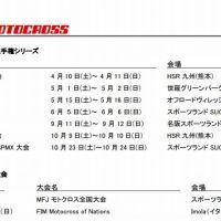 暫定カレンダー発表 – 2021 全日本モトクロス選手権シリーズ(2020.12.4暫定)
