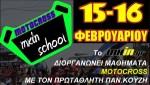 2014 mxin school add