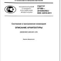 ГОСТ Р 57100. Системная и программная инженерия. Описание архитектуры