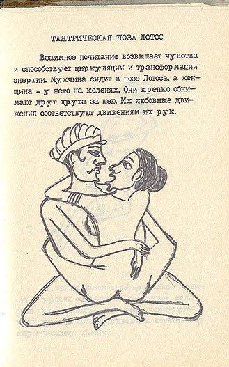 Рот поза при сексе лотос города саратова