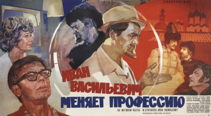 Иван Васильевич меняет профессию 1973 (реж. Леонид Гайдай)