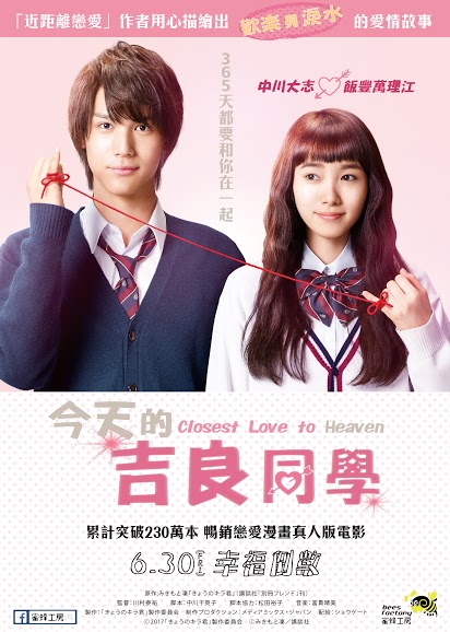 Closest Love to Heaven_Taiwan Poster