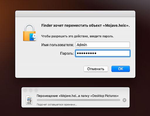 фон экрана блокировки в mac OS Mojave