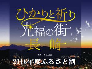 nagasaki_cupon_2016