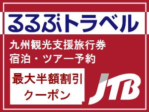 kyusyu_rurubu_coupon