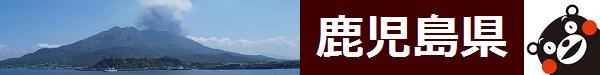 conveni_kagoshima