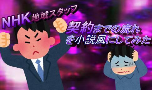 NHKとの契約までの流れ