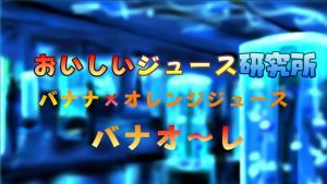 おいしいジュース研究所 バナオ~レ