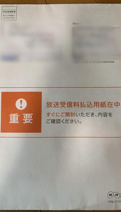 NHKからの書類