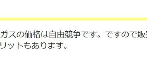 山陽瓦斯ホームページより引用