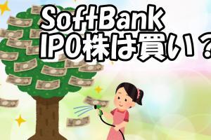 ソフトバンクのIPO(新規上場株)は買い?