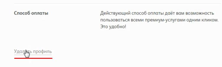 Kako izbrisati profil na badoo