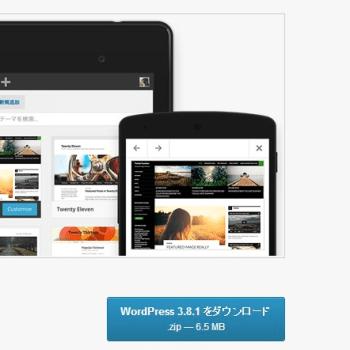 WordPress Version 3.8.1 リリース アップデートで不具合・トラブル