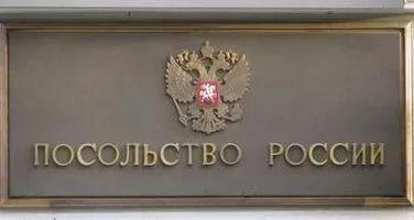 Посольство России в Швейцарии