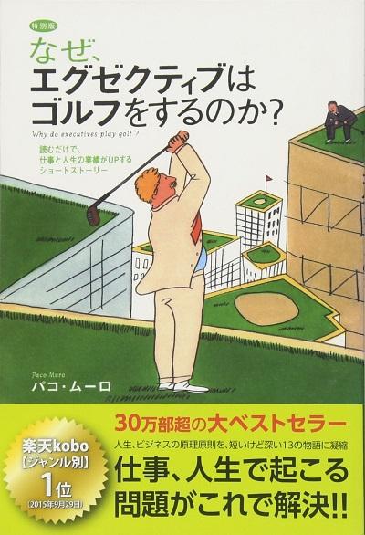 なぜ、エグゼクティブはゴルフをするのか?