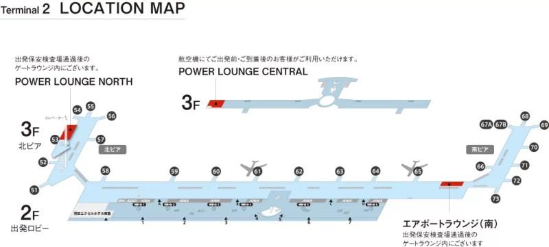 羽田空港第2ターミナルラウンジマップ