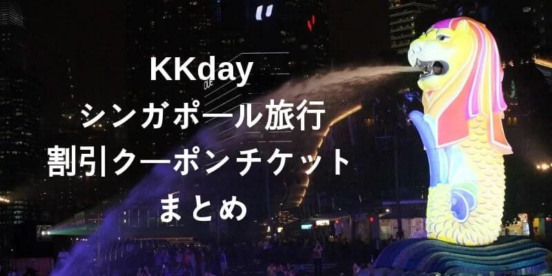 【KKday】シンガポール旅行の割引クーポンチケットまとめ【格安】