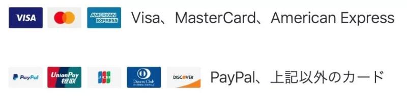 Voyagin(ボヤジン)での支払い方法はクレジットカードかPaypal