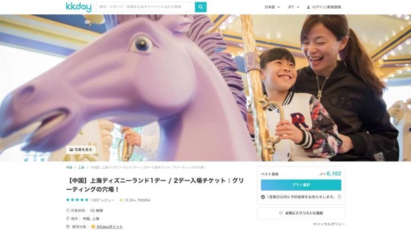 KKday 上海ディズニー 割引チケット 予約ページ
