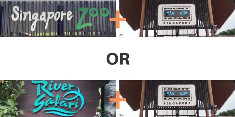 シンガポール四大動物園の中からどれか2つを観光したい