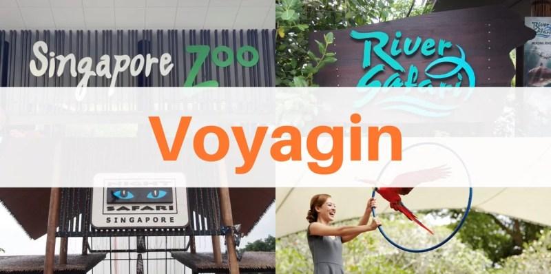 Voyaginのシンガポール動物園割引クーポンチケット