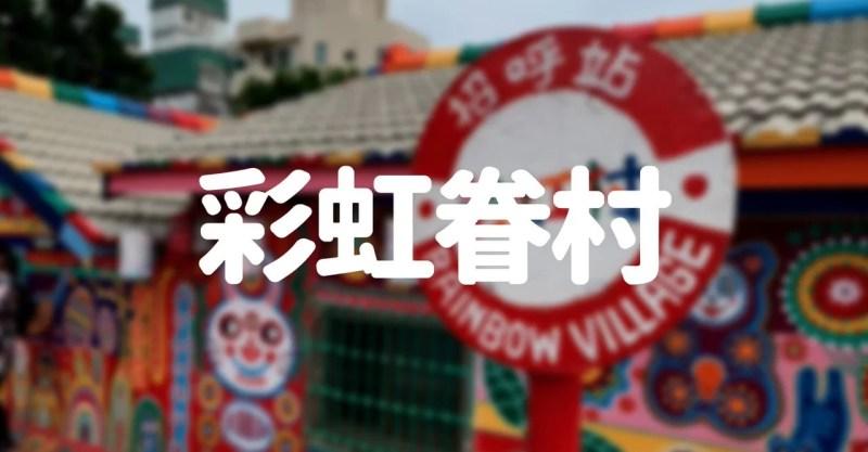 彩虹眷村(虹の村)