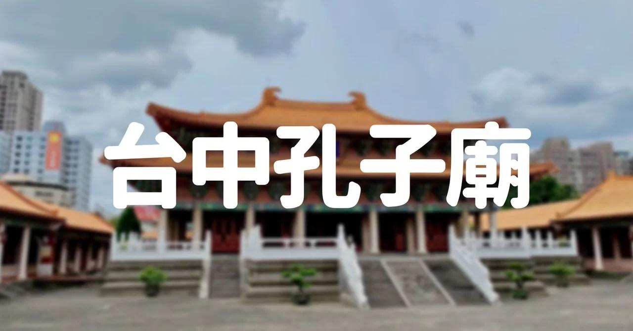 台中孔子廟(たいちゅうこうしびょう)