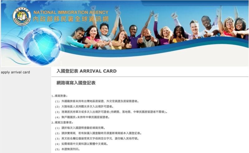台湾の入国カードとは