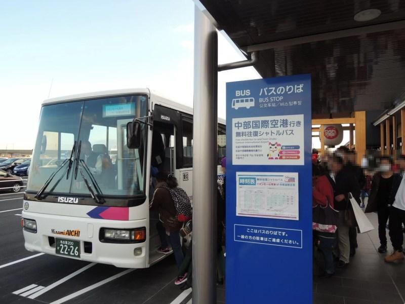 セントレアとイオンの無料往復シャトルバス