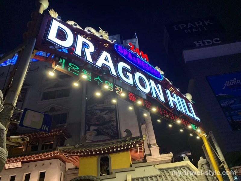 ドラゴンヒルスパの行き方・アクセス