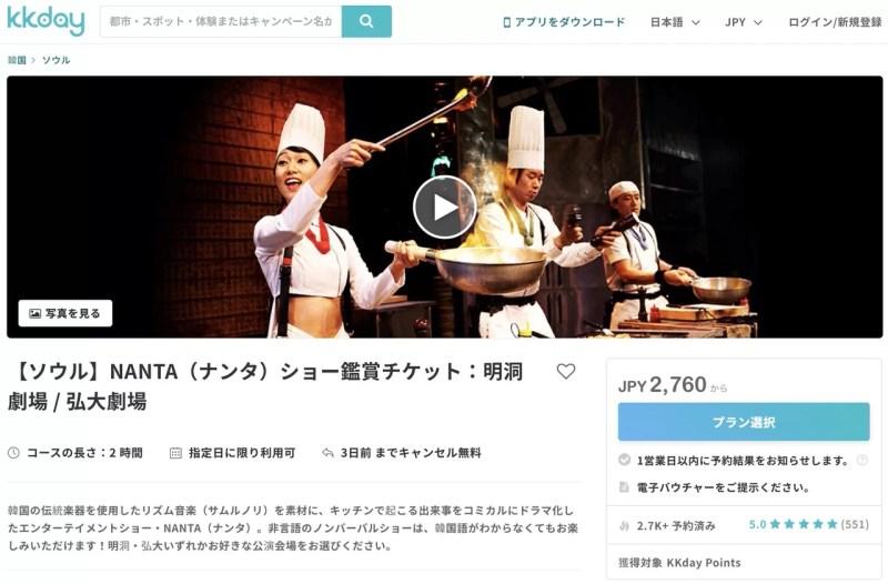 NANTA(ナンタ)のKKday割引クーポンチケット