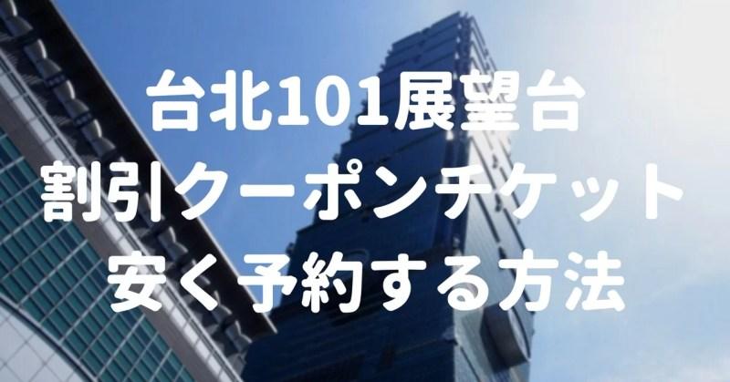 台北101展望台の割引クーポンチケットを安く予約する方法