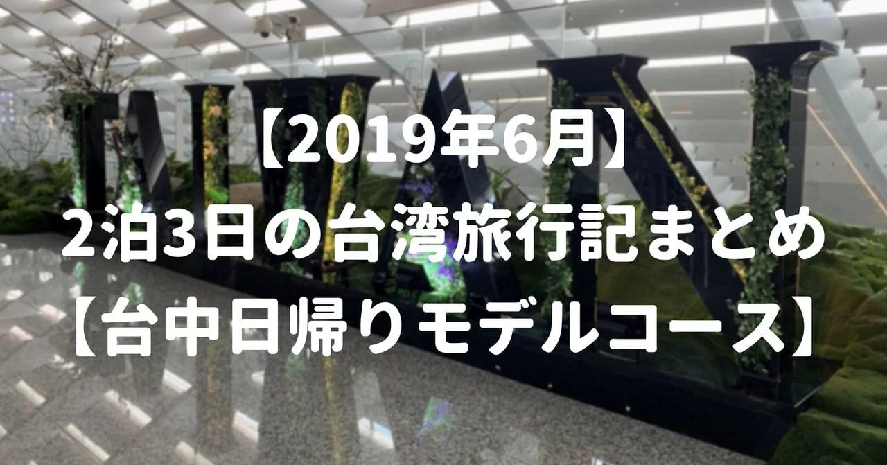 【2019年6月】2泊3日の台湾旅行記まとめ【台中日帰りモデルコース】