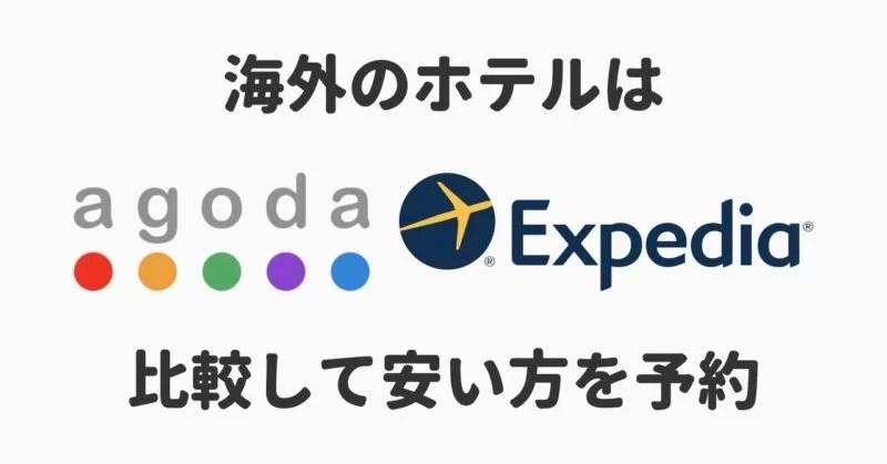 agodaとExpediaを比較検索して宿泊ホテルを予約
