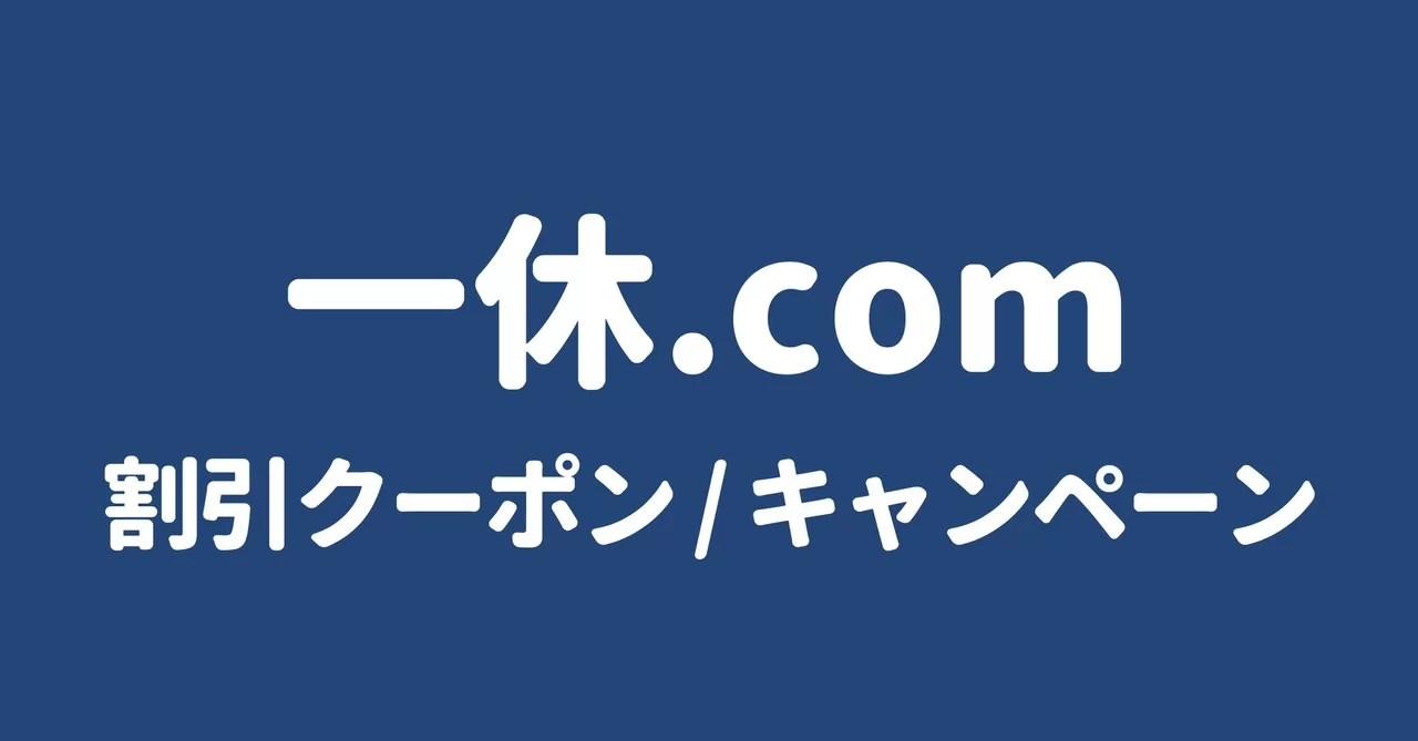 一休.comで使える割引クーポン・キャンペーン