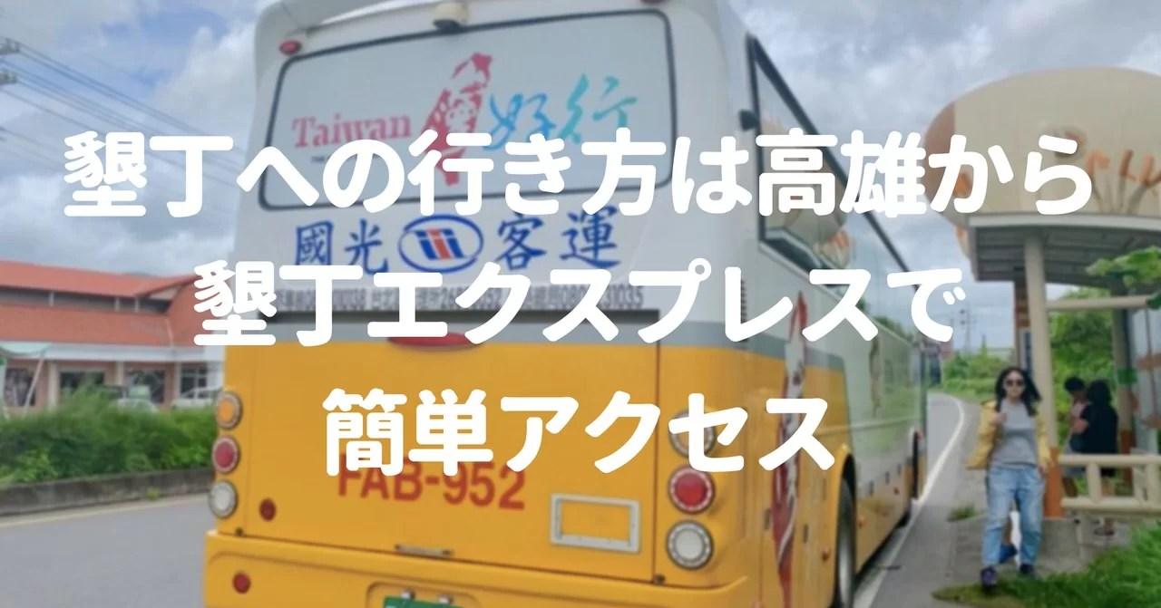 高雄から台南 バス