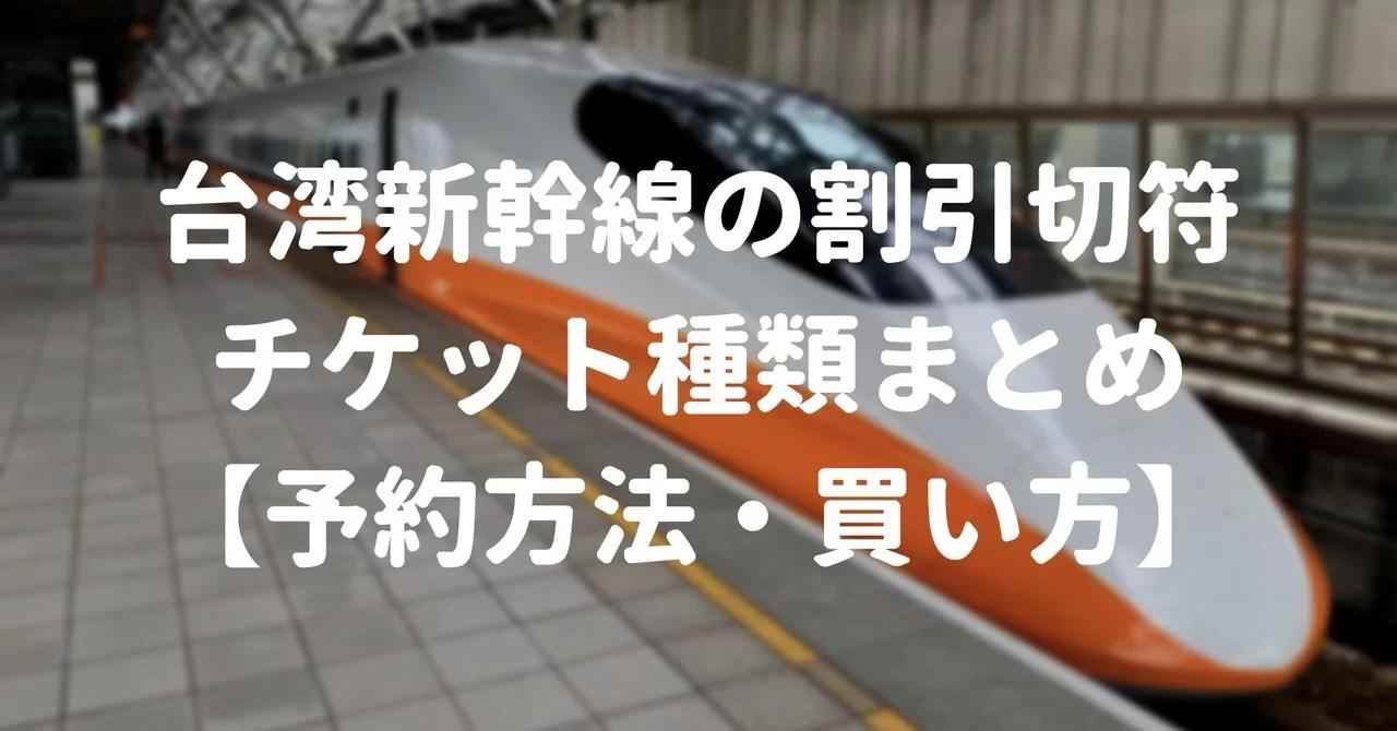 台湾新幹線の割引切符とチケット種類まとめ【予約方法・買い方】