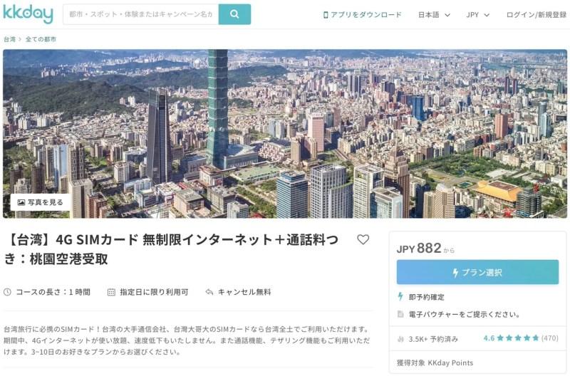 桃園国際空港で受け取れる台湾大哥大SIMカードの予約方法・買い方