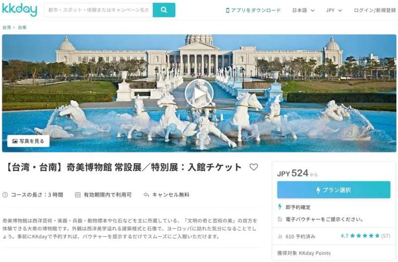 奇美博物館の割引クーポンチケット【KKday】
