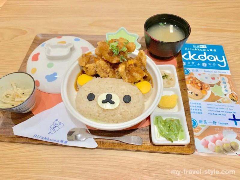 【台湾】台南の「リラックマ茶屋」が可愛すぎる【ネット予約が便利】