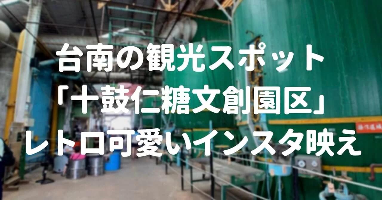 台南の観光スポット「十鼓仁糖文創園区」でレトロ可愛いインスタ映え