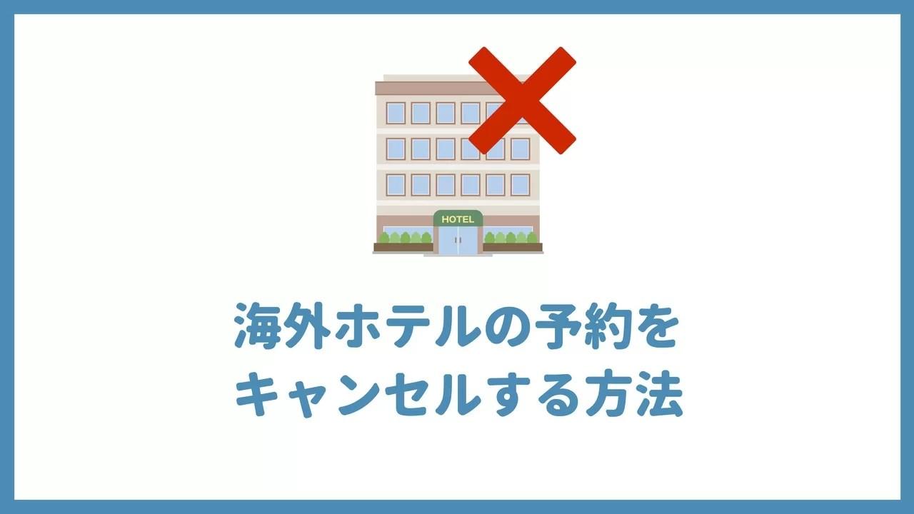 海外ホテルの予約をキャンセルする方法【キャンセル料・保険】