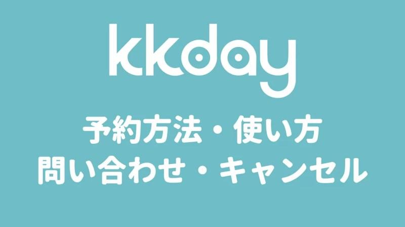 KKday割引チケットの予約方法・使い方を徹底解説【問い合わせ・キャンセル】