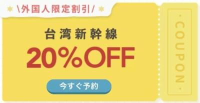 台湾新幹線20%割引キャンペーン