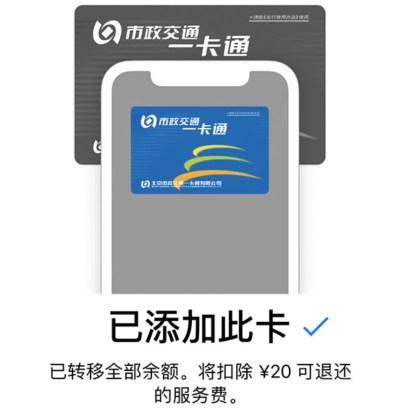 北京の一卡通はApple Payにも追加可能
